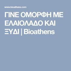 ΓΙΝΕ ΟΜΟΡΦΗ ΜΕ ΕΛΑΙΟΛΑΔΟ ΚΑΙ ΞΥΔΙ | Bioathens Kai, Hair Beauty, Diet, Cosmetics, Bebe, Per Diem, Beauty Products, Diets