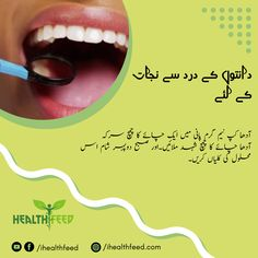 Daily health and beauty tips in urdu Good Health Tips, Health And Beauty Tips, Beauty Tips For Hair, Beauty Hacks, Oil Free Foundation, Younger Looking Skin, Skin Treatments, Natural Skin Care, Skin Care Tips