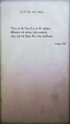 Τιτος Πατρικιος #ποίηση I Love You, My Love, Greek Quotes, Poems, Self, Mindfulness, Messages, Darkness, Truths