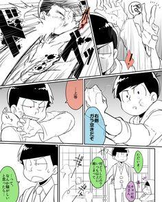 長兄松が喧嘩してる漫画② (7)