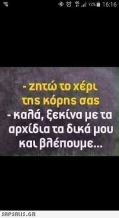 Funny Status Quotes, Funny Statuses, Funny Picture Quotes, Stupid Funny Memes, Funny Pictures, Greek Memes, Funny Greek, Greek Quotes, Cheer Up