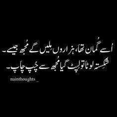 Mujhsa koi na mila Urdu Funny Poetry, Poetry Quotes In Urdu, Urdu Poetry Romantic, Love Poetry Urdu, Urdu Quotes, Quotations, Soul Poetry, Poetry Feelings, My Poetry