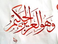 Islamic Calligraphy, Calligraphy Art, Caligraphy, Best Islamic Images, Islamic Art, Allah, Pray, Projects To Try, Pictures