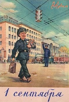Ретро открытки - 1 сентября Thing 1, Teachers' Day, Old Cards, Old Signs, Vintage Cards, Vintage Postcards, Soviet Union, September 1, Back To School