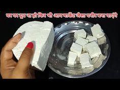 #numbermehndidesign - YouTube How To Make Paneer, Mehndi Designs For Beginners, Milk, Make It Yourself, Youtube, Youtubers, Youtube Movies