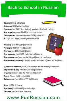 In today's lesson we will discuss back to school words in Russian: Russian Language Lessons, Russian Lessons, Russian Language Learning, Language Study, Learn A New Language, Foreign Language, Learning To Relax, Ways Of Learning, Learning Process