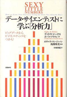 データ・サイエンティストに学ぶ「分析力」 日経BP社