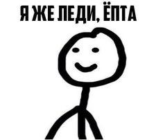 Memes Funny Faces, Stupid Memes, My Mood, Good Mood, Hahaha Hahaha, Stupid Pictures, Hello Memes, Russian Memes, Text Jokes