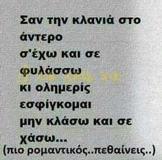 ΧΑΧΑΧΑΧΑΧΑΧΑ Greek Memes, Funny Greek Quotes, Funny Phrases, Funny Signs, Funny Cartoons, Funny Jokes, Funny Vid, Facebook Humor, Funny Laugh