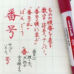 キャプション思いつかん . . #板東英二 #番号 #字#書#書道#ペン習字#ペン字#ボールペン #ボールペン字#ボールペン字講座#硬筆 #筆#筆記用具#手書きツイート#手書きツイートしてる人と繋がりたい#文字#美文字 #calligraphy#Japanesecalligraphy Calligraphy Handwriting, Caligraphy, Calligraphy Art, Japanese Handwriting, Script Writing, Japanese Kanji, Japanese Calligraphy, Japanese Language, Lettering