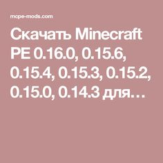 Download Minecraft PE 0.15.0 APK