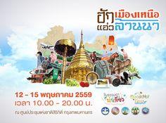 งานวันธรรมดาน่าเที่ยว สำนักงานท่องเที่ยวและกีฬาจังหวัดเชียงใหม่ ภายใต้แนวคิด ฮักเมืองเหนือ แอ่วล้านนา Thai Design, Food Design, Advertising, Ads, Photography Challenge, Thai Style, Civilization, Writer, Banner