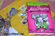 Η Μπέτυ Ρουμπέτη, μια παρουσίαση βιβλίου κι ένα διαγωνισμός!-ΕΛΗΞΕ! Cover, Books, Kids, Young Children, Libros, Boys, Book, Children, Book Illustrations