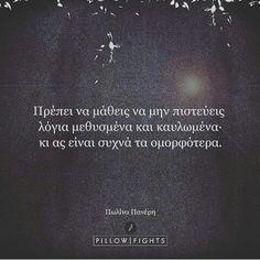 Greek Quotes, True Words, Motto, Poems, Life Quotes, Wisdom, Motivation, Feelings, Unique Art