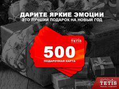https://giftd.ru/embed/onepage/view?pid=sborkatetis&id=1486 Срочно нужно купить подарок своим близким, но в новогодней суете не успеваете? Не беда! Самый быстрый и удобный способ приобретения подарка – это подарочная карта. Подождите никуда не нужно идти, все намного удобнее. Подарочную карту TETIS / Веревочный парк приключений можно приобрести, находясь в Online на нашем сайте. Удобно? Более чем. Но это еще не все плюсы, также вы выбираете: • Дату и время • Вид карты (изображение) • Пишите…