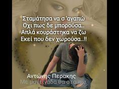 Greek Quotes, Love Quotes, Poems, Lyrics, Beautiful, Music Lyrics, Quotes Love, Sayings, Poetry