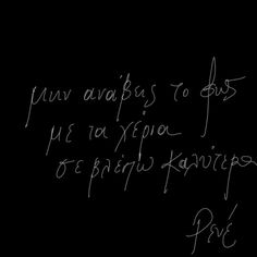 Greek quotes My Heart Quotes, Greek Quotes, Say Something, Thoughts And Feelings, More Than Words, My Prince, Let Them Talk, Best Quotes, Funny Memes