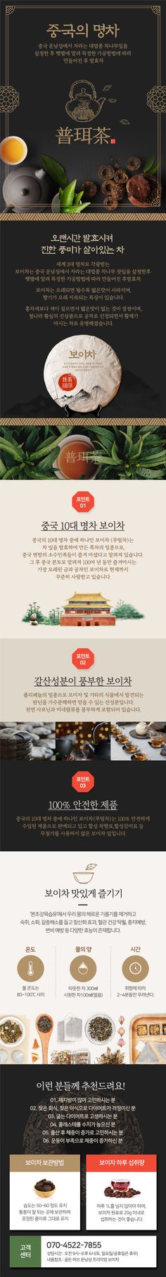 Page Design, Web Design, Graphic Design, Newsletter Design, Flower Aesthetic, Detail, Digital, Food, Design Web
