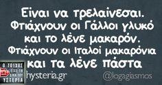 Funny Status Quotes, Funny Greek Quotes, Greek Memes, Funny Statuses, Sarcastic Quotes, Speak Quotes, Dark Jokes, Kai, Funny Vid