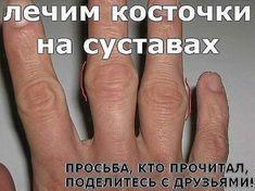 *ПОЛЕЗНЫЕ СОВЕТЫ ИЗ БАБУШКИНОЙ ШКАТУЛКИ* Лечим косточки на суста - Здоровье - 108006 - Tabor.ru