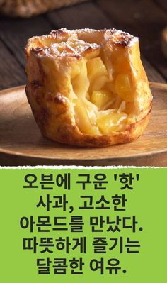 Apple strudel rolls give a small but fine pastry .- Apple strudel rolls make a small but delicious pastry recipe. Apple Desserts, Apple Recipes, Dessert Recipes, Puff Pastry Desserts, Puff Pastry Recipes, Apple Strudel Puff Pastry, Mini Apple Strudel Recipe, Strudel Recipes, Mini Rolls