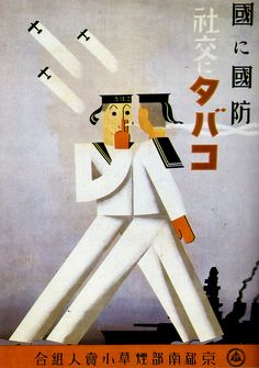 """When the tone of Japanese life got militaristic in the so did the tone of Japanese ads. The 1937 poster just above proclaims """"Defense for Country, Tobacco for Society,"""" a message brought to you by the South Kyoto Tobacco Sellers' Union. Retro Advertising, Vintage Advertisements, Vintage Ads, Vintage Posters, Diesel Punk, Vintage Japanese, Japanese Art, Japanese Beer, Ww2 Propaganda"""