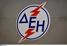 Διακοπή ρεύματος σε περιοχές της ανατολικής Θεσσαλονίκης > http://arenafm.gr/?p=295903