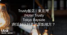 Trusty飯店 - 東京灣 (Hotel Trusty Tokyo Bayside)附近好玩好逛的景點地方? by iAsk.tw
