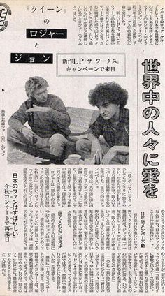 """Roger and John came to Japan for promotion of  """"The Works"""" in 1984.  Interview"""
