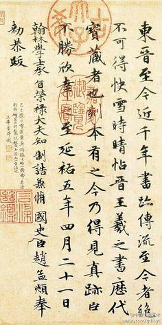 【 元 赵孟頫 跋王羲之《快雪时晴帖》】 行书。台北故宫博物院藏。