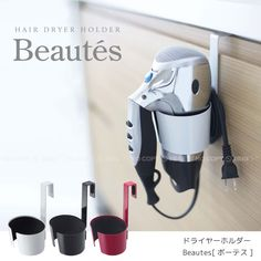 ドライヤーをスッキリ収納!。ドライヤーホルダーBeautes[ボーテス]/【ポイント 倍】 Makeup Desk, Small Laundry Rooms, Getting Organized, Creative Storage, Compact Living, Tiny Spaces, Ikea Hack, Home Renovation, Home Appliances