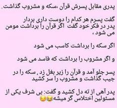 Crazy Funny Memes, Really Funny Memes, Funny Texts, Funny Jokes, Art Jokes, Jokes Pics, Islamic Quotes Sabr, Funny Education Quotes, Comedian Quotes