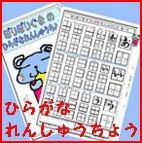 printable practice sheets for hiragana