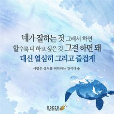 네가 잘하는 것 그래서 하면 할수록 더 하고 싶은 것. 그걸 하면 돼. 대신 열심히 그리고 즐겁게.  ▶한국콘텐츠진흥원 ▶KOCCA ▶Korean Content ▶KoreanContent ▶KORMORE Quotes Gif, Best Quotes, Korean Quotes, Typography, Lettering, Idioms, Proverbs, Cool Words, Poems