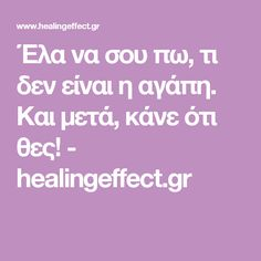 Έλα να σου πω, τι δεν είναι η αγάπη. Και μετά, κάνε ότι θες! - healingeffect.gr Love, Articles, Strong, Style, Amor, Swag, Stylus, Outfits, Romances