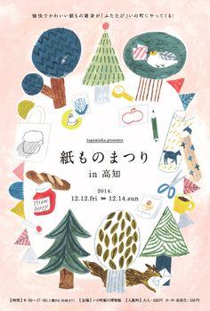japanese graphic design and illustration Japan Illustration, Gfx Design, Design Art, Dm Poster, Poster Prints, Graphic Design Posters, Graphic Design Illustration, Buch Design, Japanese Poster
