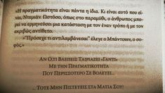 jorge bucay quotes in greek - Αναζήτηση Google