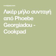 Λικέρ μήλο συνταγή από Phoebe Georgiadou - Cookpad