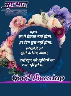 Good Morning Motivational Messages, Good Morning Life Quotes, Good Life Quotes, Good Morning Images, Life Is Good, Good Morning Sunrise, Mood Off Quotes, Good Morning Beautiful Flowers, Hindu Statues