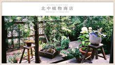 野川沿いにある、庭と花の植物店「北中植物商店」|LOHASCLUB