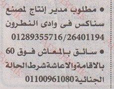 وظائف خاليه اهرام الجمعة Math Job