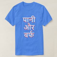 water and ice in Hindi (पानी और बर्फ) T-Shirt water and ice in Hindi (पानी और बर्फ). Get this for a trendy and unique product. It is a single colour t-shirt with Hindi script in the colour white and red. Types Of T Shirts, T Shirts With Sayings, Cool Tees, Cool T Shirts, Script Alphabet, Foreign Words, Hindi Words, Word Sentences, Design Language
