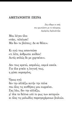 Greek Quotes, Quote Of The Day, Me Quotes, It Hurts, Poetry, Notes, Writing, Cards, Quotes