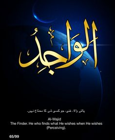 Al-Wajid.  The Finder.  He who finds what He wishes when He wishes (Perceiving).