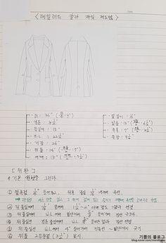 테일러드 칼라 재킷 패턴그리기 : 네이버 블로그 Pattern Drafting, Jacket Pattern, Dressmaking, Sewing, Blog, Patterns, Coat, Jackets, Fashion
