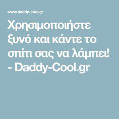 Χρησιμοποιήστε ξυνό και κάντε το σπίτι σας να λάμπει! - Daddy-Cool.gr House Cleaning Tips, Cleaning Hacks, Free To Use Images, Clean House, Holiday Parties, Daddy, Finding Yourself, Health, Clever