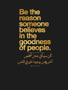 Be that person. Arabic English Quotes, Arabic Love Quotes, Islamic Inspirational Quotes, Arabic Words, Islamic Quotes, Quran Quotes, Wisdom Quotes, True Quotes, Words Quotes