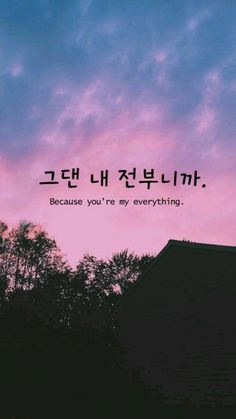 Imagen de korean, aesthetic, and kpop korean lessons, dots kdrama, words wallpaper Words Wallpaper, Iphone Background Wallpaper, Tumblr Wallpaper, Bts Wallpaper, Wallpaper Quotes, Kpop Iphone Wallpaper, Laptop Wallpaper, Black Wallpaper, Background Images