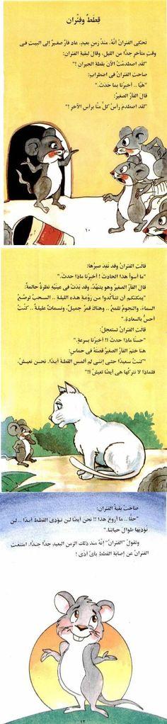 المطالعة المبهجة زهرات من الوادي الخصيب و بقايا الورقات الخضر في الشجرة الجرداء Comics Stories Movie Posters