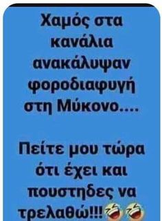 Funny Shit, Kai, Greek, Humor, Words, Quotes, Funny Things, Quotations, Greek Language